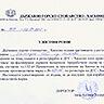 Удостоверени от Държавно Горско Стопанство - Хасково