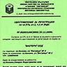 Удостоверение за регистрация по чл. 57, ал. 1, т. 1 от ЗАДС Хасково